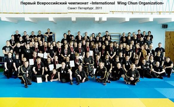 1 Всероссийский Чемпионат по Вин Чун 2011, Санкт-Петербург
