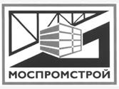ОАО «Моспромстрой»