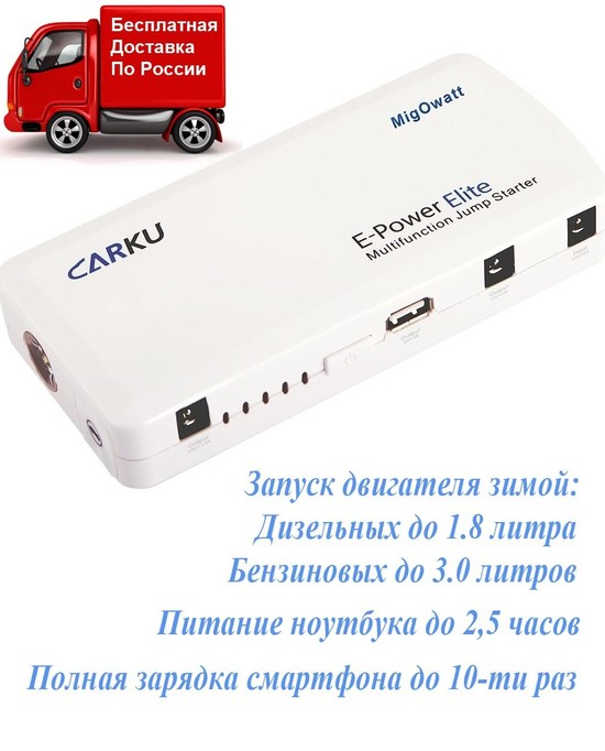 Carku E-Power Elite