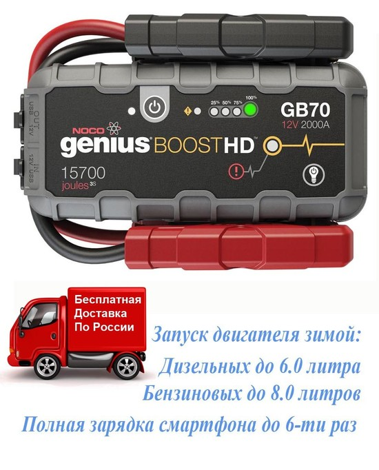 NOCO Genius Boost HD GB70