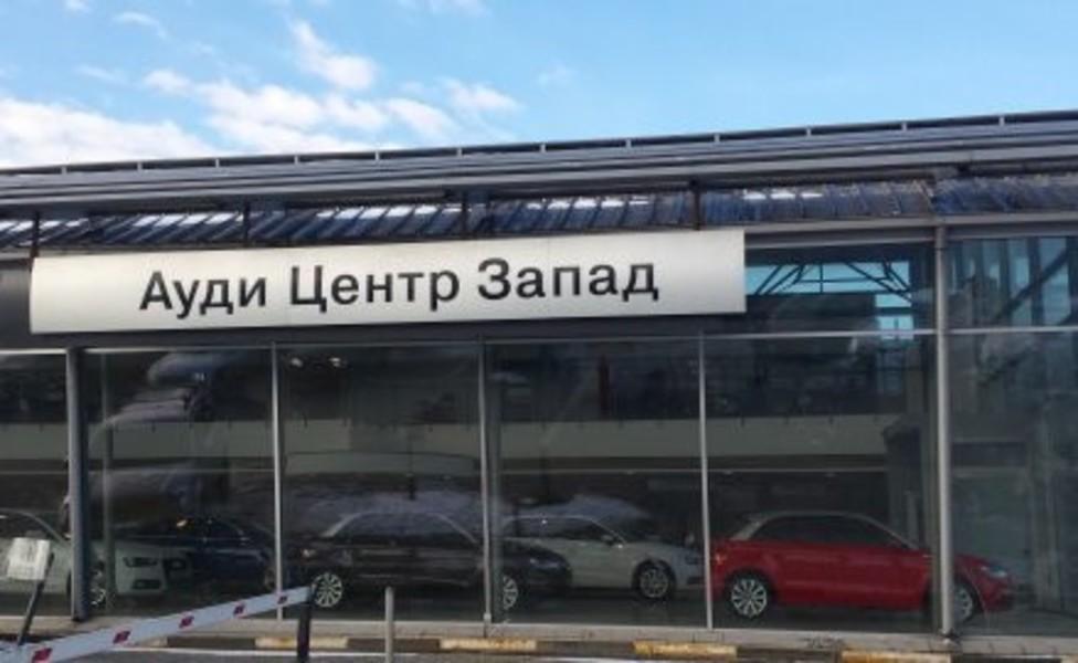 «AUDI - центр «Рублевка»