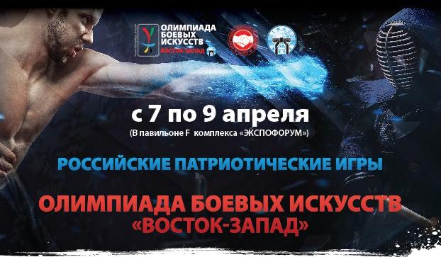 Чемпионат Мира по Вин Чун 2017