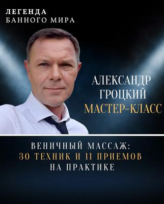 Александр Гроцкий. Техника веничного массажа. Продажа банных программ.