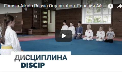 Евразия Айкидо Россия - Видео архив