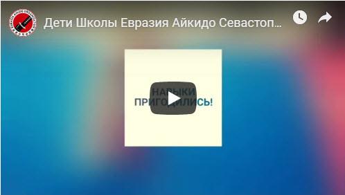 Дети Евразия Айкидо Севастополь на льду