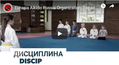 Детская Группа Евразия Айкидо Севастополь.