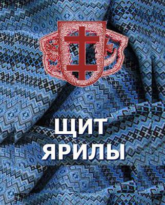 Традиции здоровья славян. Щит Ярилы