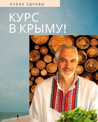 Парение по чакрам и каналам силы. Иван Ивакин. Крым