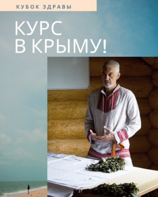 Парение в скрутках и растяжках. Иван Ивакин. Крым