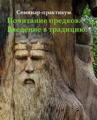 Почитание предков