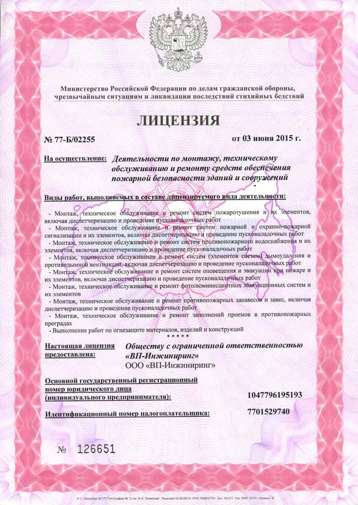 Лицензия МЧС 1