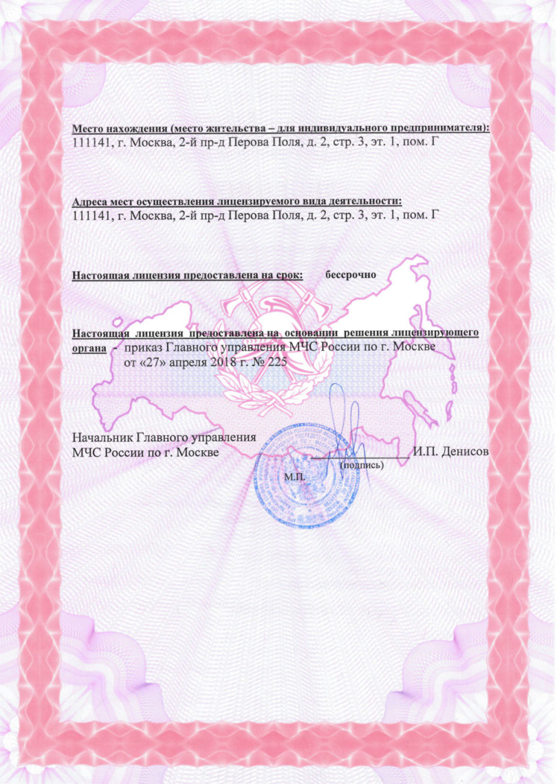 Лицензия МЧС 2